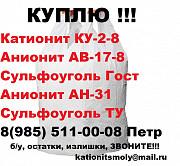 Наша организация покупает б/у катионит остатки анионит, сульфоуголь нелеквид Москва