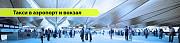 Аэропорт-город-Аэропорт, Такси Актау, по Мангистауской области Хабаровск