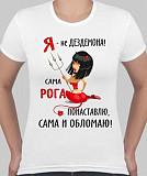 Женские футболки с принтами на заказ в Кисловодске Кисловодск