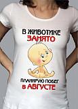 Женские футболки с надписями и картинками на заказ в Курске Курск