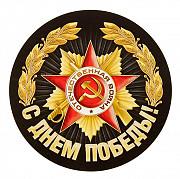 Наклейки 9 мая на авто в Новгороде Нижний Новгород