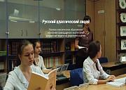 Русское классическое образование Одинцово