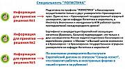 Обучение логистике в Красноярске (КрасГАУ) Красноярск