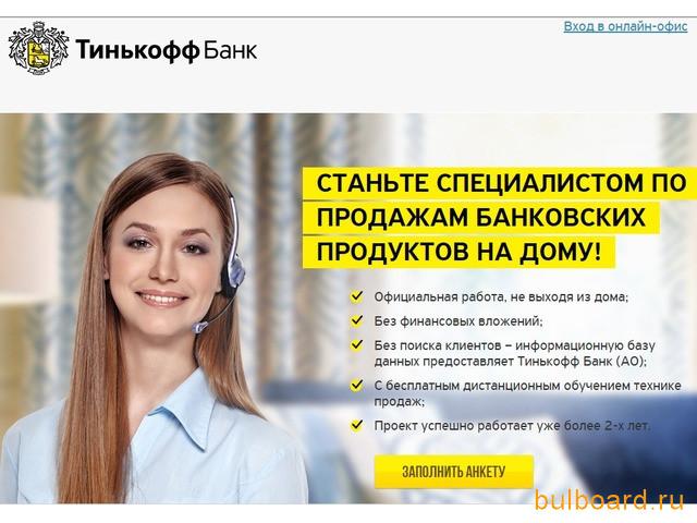 Вакансия удаленная работа в банке возможность работать фрилансером