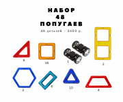 Магнитный конструктор Омск