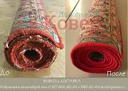 Чистка ковров в Тольятти и Жигулёвске с вывозом Тольятти