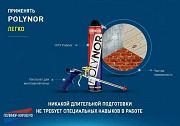 Монтажный пистолет для утеплителя POLYNOR Киров