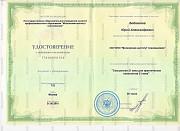 Юрий Бобовский - Профессиональный психолог Москва