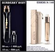 Духи Burberry - Body (Essens №146) Екатеринбург