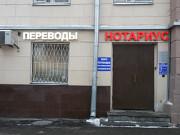 Перевод паспортов на русский язык с заверением нотариуса Москва