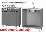 Готовая кухня мебель-шоп.рф Евпатория