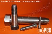 Болт гост 7817-80 купить Москва