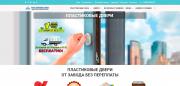 Продам 3 сайта 96 поддоменов, окна, двери, балконы Москва