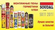 Лучшая монтажная пена и герметик Кемерово