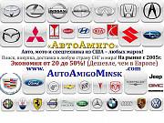 Купим - любой автомобиль под заказ из США. На рынке с 2005г Москва