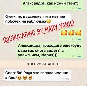 Мастер по шугарингу Москва
