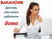 Удаленная работа в интернете Санкт-Петербург