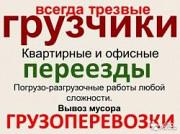 """003 """" Оперативные переезды """" Северодвинск"""