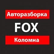 Авторазборка «Fox» Коломна