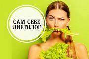 Тренинг похудение со скидкой 70% Воронеж