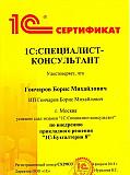 Репетитор по бухгалтерскому учету и 1С Бухгалтерия Москва