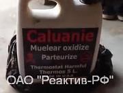 Caluanie (Окислительный партеризационный термостат, Тяжёлая вода) Санкт-Петербург