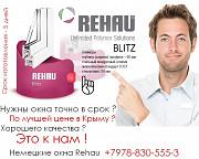 Заводские цены на окна REHAU Севастополь