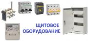 Электрика: кабель, провод, светильники, щиты доставка из г.Смоленск