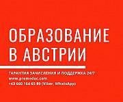 Обучение в Австрии и помощь в получении гражданства ЕС Москва