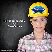 Пенообразователь для пенобетона Rospena Москва