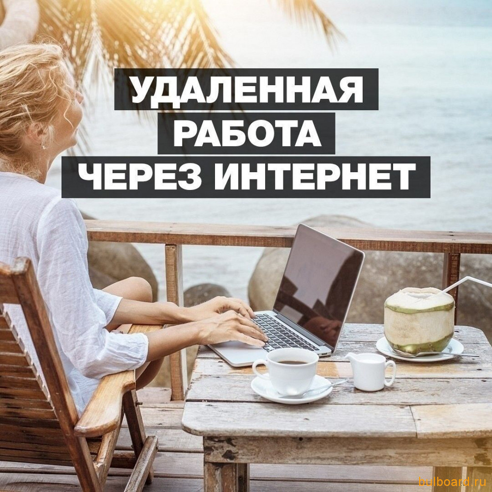 Работа удаленно вакансии в спб freelancer global