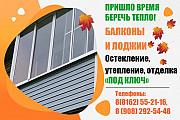 Остекление балконов в Великом Новгороде Великий Новгород