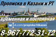 Прописка в Казани временная и постоянная Казань