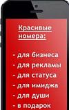 """Красивые номера сотовых операторов от """"СимТрейд"""" Москва"""