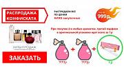 Распродажа брендовой парфюмерии (999 руб.) Москва