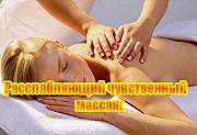 Профессиональный массаж на выезд Новосибирск