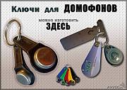 Домофонные ключи- изготовление рядом с вашим домом. Воронеж Воронеж