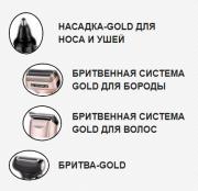 Бритвенная система GOLD 4 В 1 Москва
