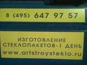 Изготовление стеклопакетов за 1 день, москва, артстройстекло! Москва