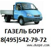 Перевозки на автомобиле Газель бортовая Москва