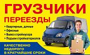 Газель с грузчиками Переезды Москва