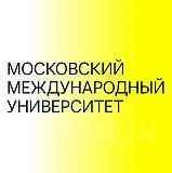 Высшее и средне профессиональное образование. Дистанционно Владивосток