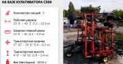 Продается посевной комплекс Versatile (Барнаул) Барнаул