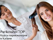Парикмахерские курсы для начинающих в Казани Казань