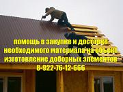 Ремонт крыш гаражей, боксов, складов, магазинов, ТЦ Нижневартовск