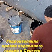 Гидроизоляционные работы Сургут