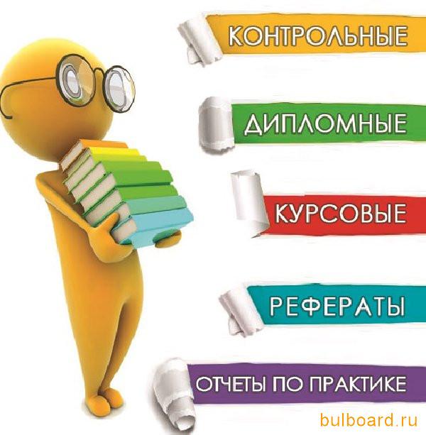 Рефераты курсовые на заказ пермь 9306