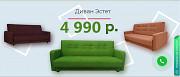 Мебель по оптовым ценам! На рынке с 1970 года! Магазин-склад Москва