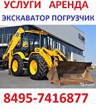 8495-7416877 УСЛУГИ АРЕНДА экскаватора погрузчика JSB в Москве и Московской обл Москва