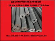 Продам шестигранник буровой пустотелый, шестигранник сталь 09Г2С доставка из г.Усолье-Сибирское